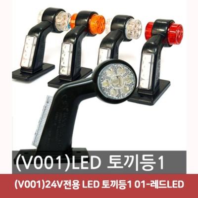 (V001)24V전용 LED 토끼등1 01 레드LED
