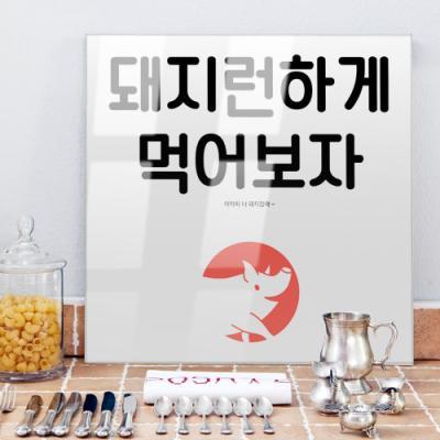 ia577-아크릴액자_돼지런하게먹자(중형)
