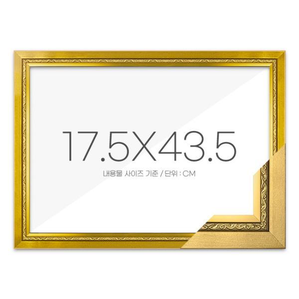 퍼즐액자 17.5x43.5 고급형 그레이스 골드