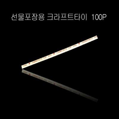 프리미엄 크라프트 타이 포장끈 -레드 100개