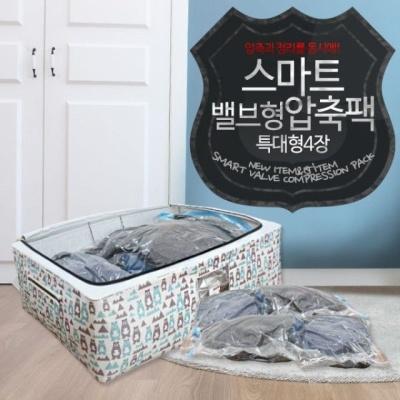 스마트밸브형압축팩특대형4장