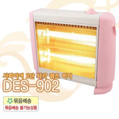 [홍진테크] 사파이어 2단 사각 쿼츠 히터(DES-902)/겨울용품/온도조절/안전장치