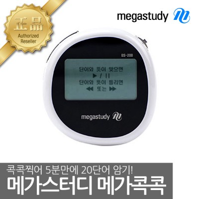 메가스터디 메가콕콕 단어학습기/4단계단어암기/발음