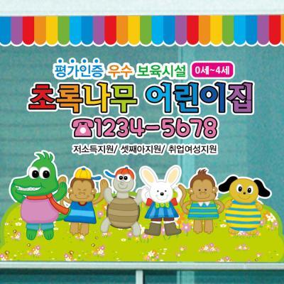창문썬팅_츄츄파파 꽃동산친구들