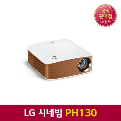 LG시네빔 PH130 130안시 미니빔TV 프로젝터 블루투스