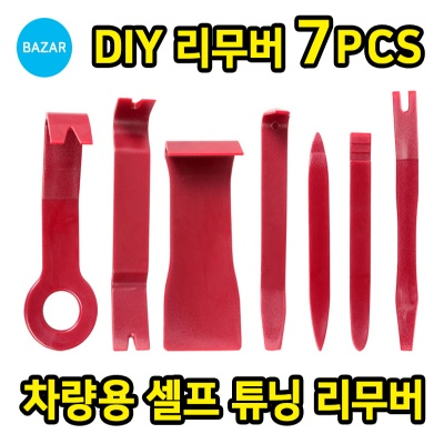 BAZAR 차량용 DIY 내장재 리무버 7PCS 셀프튜닝공구