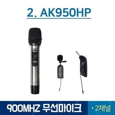 무선 마이크 AK-950HP
