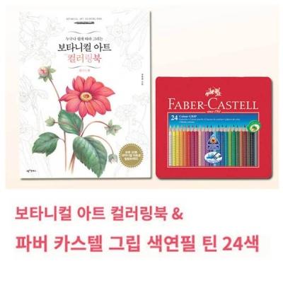 컬러링북 플라워편 + 카스텔 그립 색연필 24색 세틐