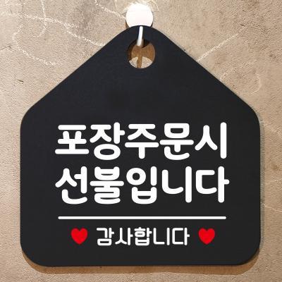 영업 오픈 셀프 안내판 제작203포장주문시선불