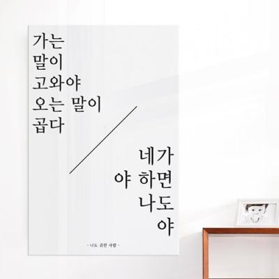 ie331-아크릴액자_귀한사람대형
