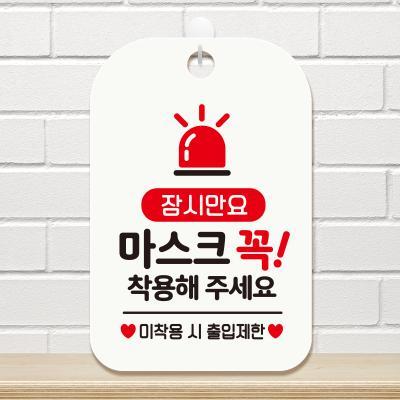 생활 안내판 부재중 화장실 문패 표지판 제작 CHA015