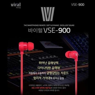 viral 바이럴 VSE-900 이어폰