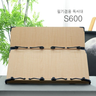 S600 2단 독서대 책받침대