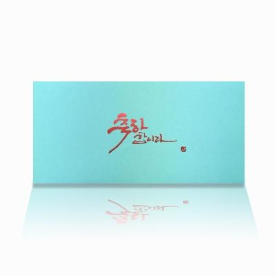 가하 축하 민트 용돈봉투 R