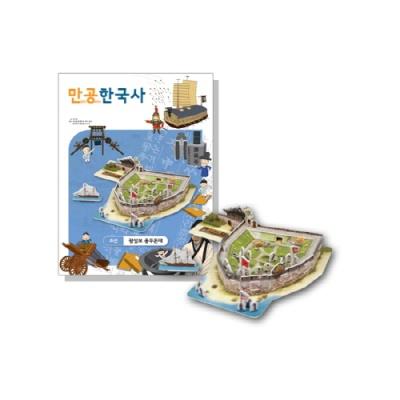 [만공한국사] 조선_광성보 용두돈대
