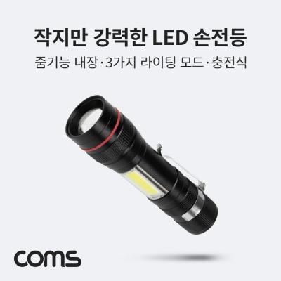 Coms 충전식 LED 손전등 랜턴 후레쉬 줌라이트