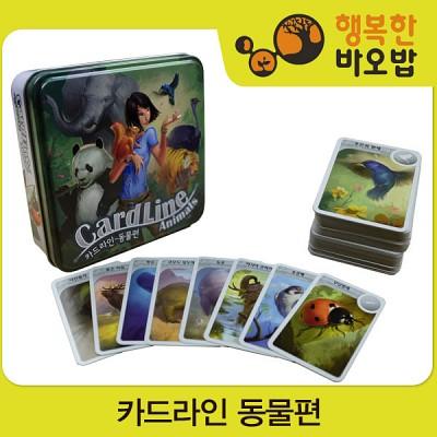 [행복한바오밥] 카드라인 동물편