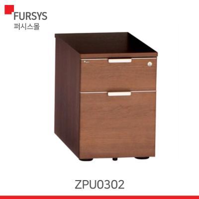 (ZPU0302) 퍼시스 서랍/프레지던트 2단서랍