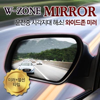 세원 카미리 와이드-존 미러+열선타입/W-ZONE MIRROR/사각지대해소/눈부심감소/발수코팅