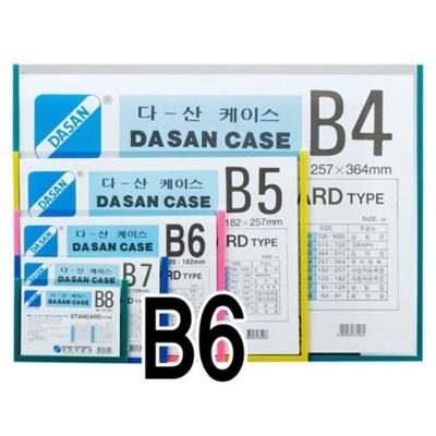 다산케이스 PVC B6 노랑 128X182mm 문서보관 게시
