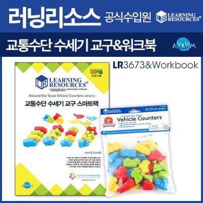 러닝리소스 교통수단 수세기교구(LR3673)+워크북