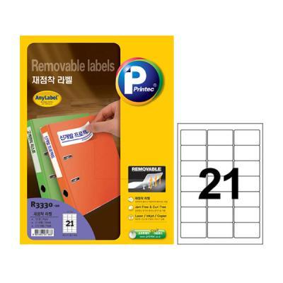 [프린텍] R3330-10_재점착/21칸/10매