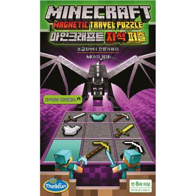 마인크래프트 자석 퍼즐