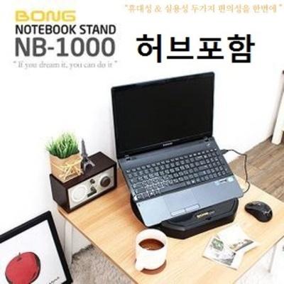 노트북 거치대 모니터 받침대 NB-1000 USB