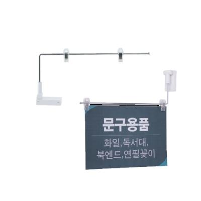 [A.S코리아] 마그넷타입POP스탠드 MC-954 [개/1] 298018