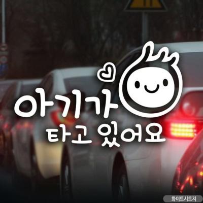 심플아기가로 자동차스티커-화이트(국문)