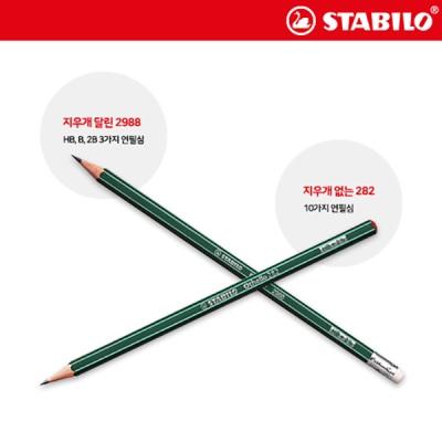 스타빌로 오델로 연필 282 / 2988 (택1)