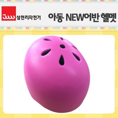 [삼천리]어린이 NEW 어반형 헬멧_진핑크