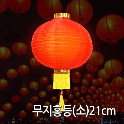 무지홍등(소) 중국집 중국전통 인테리어 소품