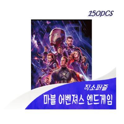 [비앤비] 150 직소 마블 어벤져스 엔드게임 M150-6