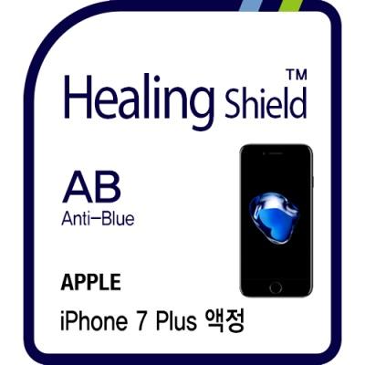 아이폰7 플러스 안티블루 필름 2매+버츄얼스킨1매