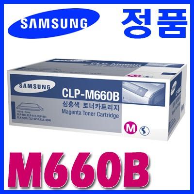 삼성 정품 CLP-M660B M660 660B CLP-605NDK/611NDK/612NDK/661NK/661NDK/662NDK CLX-6210/6240FXK