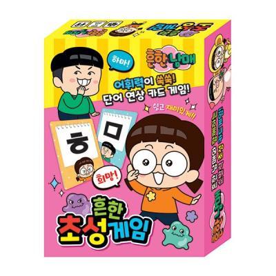 흔한남매 흔한 초성 보드게임 / 5세이상 2-4인