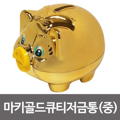 마키골드 큐티저금통(중)황금돼지해 복돼지 동전 저금