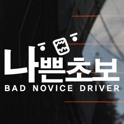 나쁜초보 - 초보운전스티커(395)