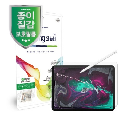 2018 아이패드 프로 3세대 11형 AG 종이질감 전면 1매