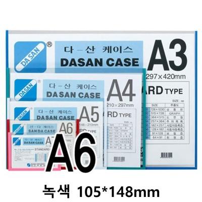 다산케이스 PVC A6 녹색 105X148mm M330066