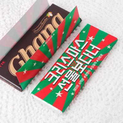 선물보다 너 초콜릿 데코페이퍼 중 (10개)