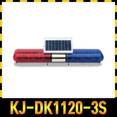 LED 쏠라 장방향경광등 KJ-DK-1120-3S