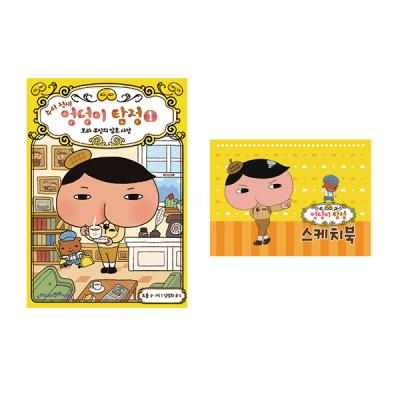 엉덩이탐정1(보라 부인의 암호 사건) 스케치북 세트