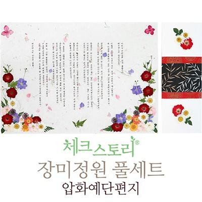 체크스토리 장미정원 풀세트