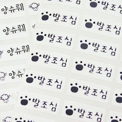 [주문제작] 퍼니맨 화이트 네임스티커 (소)