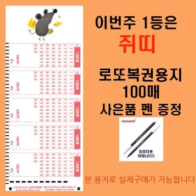 이번주 1등은 쥐띠 로또복권용지100매 펜1개 증정