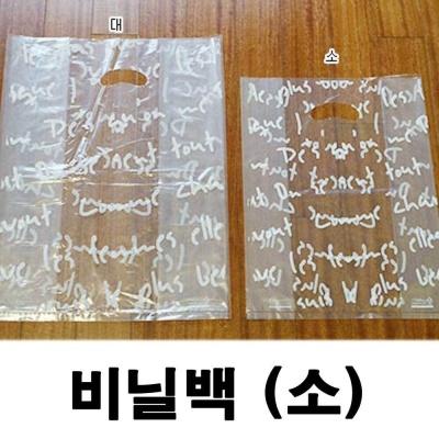 예쁜 투명 봉투 손잡이 비닐백 미니 사이즈