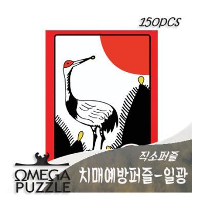 [오메가퍼즐] 150pcs 직소퍼즐 일광 138