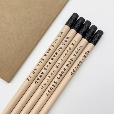 [베이지] BEIGE-5P 나미브 메시지 각인 원목연필